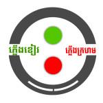 Red-Green-Logo 2